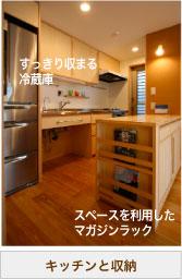 キッチンと収納