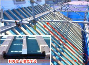 劣化対策:屋根通気