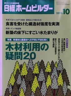 「日経ホームビルダー」表紙