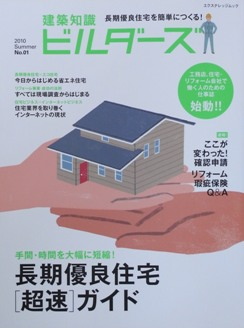 建築知識「ビルダーズ」表紙