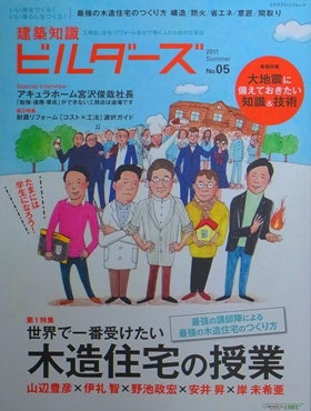 「建築知識ビルダーズ」№5表紙