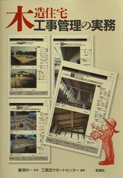 「木造住宅 工事管理の実務」表紙
