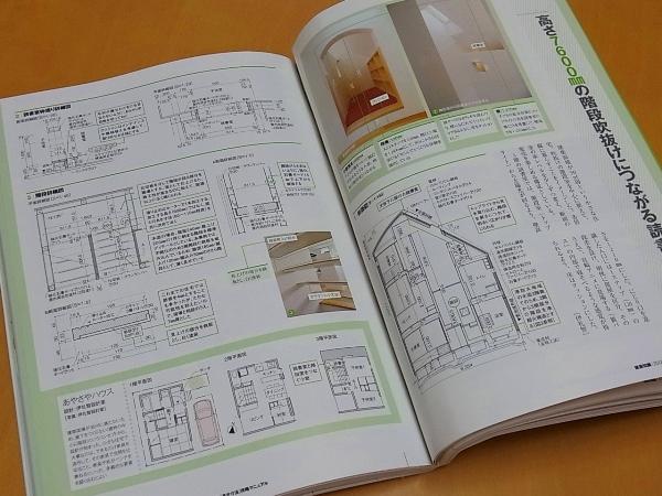 「建築知識」10月号内「あやさやハウス」記事