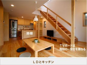 LDとキッチン