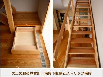 大工の腕の見せ所。階段下収納とストリップ階段