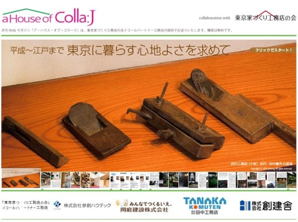 「A House of Colla:J」3号