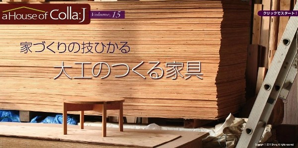 「A House of Colla:J」15号