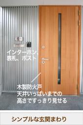 シンプルな玄関まわり