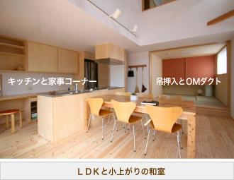 LDKと小上がりの和室