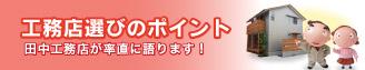 工務店選びのポイント:田中工務店が率直に語ります