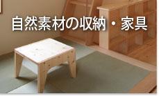 自然素材の収納・家具